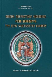 product_img - omilies-pneymatikis-oikodomis-stin-apokalypsi_page_1.jpg
