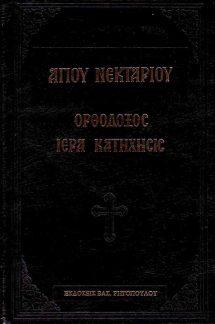product_img - orthodoxos-iera-katichisis.jpg