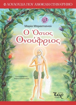 product_img - osios_onoufrios_cover1.jpg