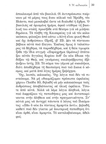 Pages from ΜΕΛΙ Η ΔΗΛΗΤΗΡΙΟ_ΣΩΜΑ_Page_2