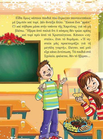 Pages from To trigonaki tis Xaritinis_print_Page_3