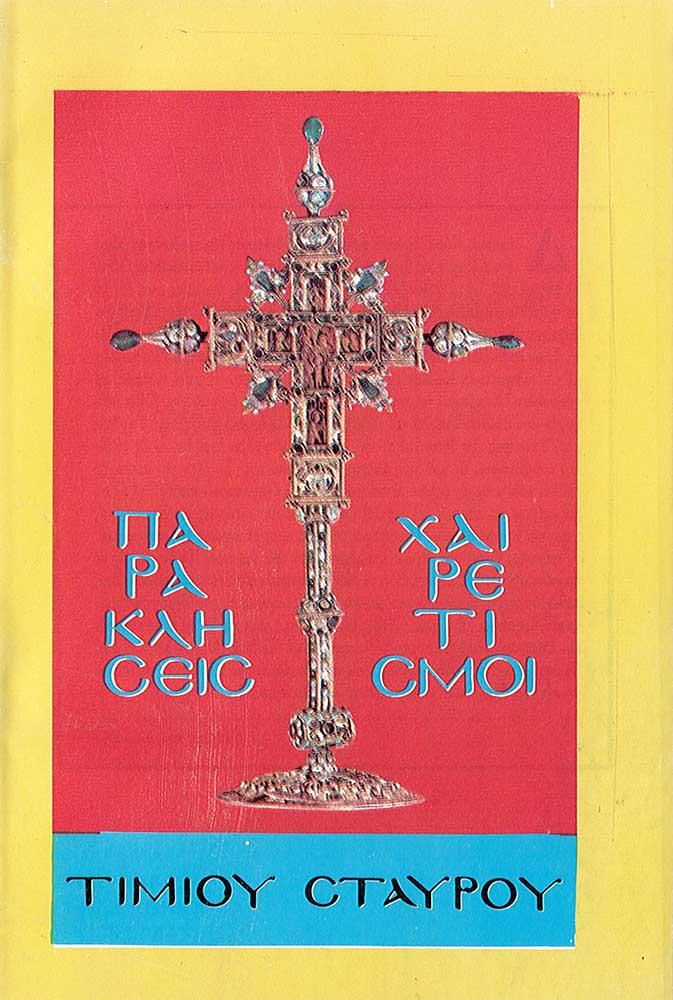 Άλλες εκδόσεις ΠΑΡΑΚΛΗΣΕΙΣ & ΧΑΙΡΕΤΙΣΜΟΙ ΤΙΜΙΟΥ ΣΤΑΥΡΟΥ