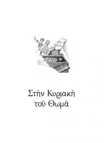 ΠΑΣΧΑ ΤΟ ΑΙΩΝΙΟ ΠΕΡΑΣΜΑ_σώμα4