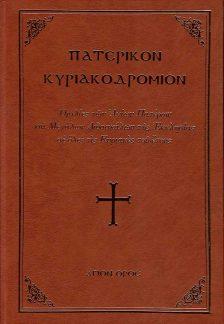 product_img - paterikon-kyriakodromion_page_1.jpg