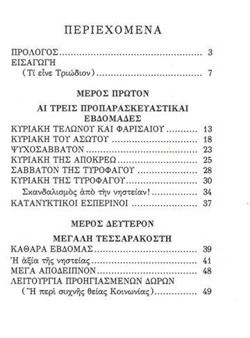ΠΕΡΙΟΔΟΣ ΤΡΙΩΔΙΟΥ_1