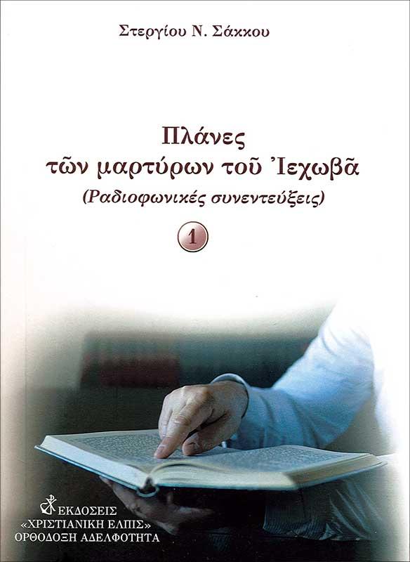 Άλλες εκδόσεις ΠΛΑΝΕΣ ΤΩΝ ΜΑΡΤΥΡΩΝ ΤΟΥ ΙΕΧΩΒΑ 1