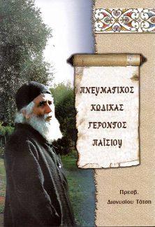product_img - pneymatikos-kodikas-gerontos-paisioy.jpg