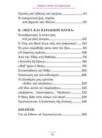 ΠΟΡΕΙΑ ΠΡΟΣ ΤΗ ΒΗΘΛΕΕΜ_σώμα2
