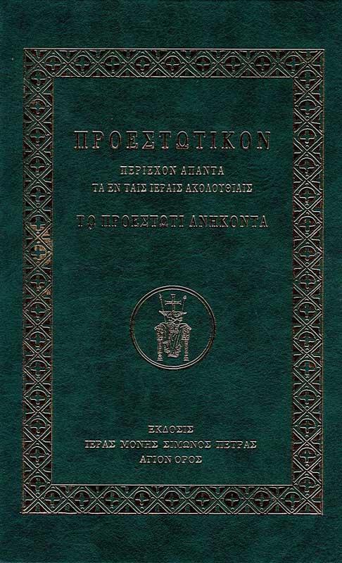Άλλες εκδόσεις ΠΡΟΕΣΤΩΤΙΚΟΝ