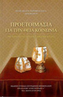 product_img - proetoimasia-gia-tin-theia-koinonia.jpg