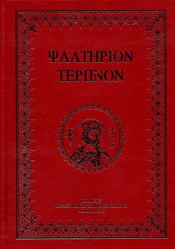 Άλλες εκδόσεις ΨΑΛΤΗΡΙΟΝ ΤΕΡΠΝΟΝ