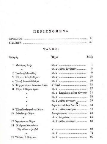 ΨΑΛΤΗΡΙΟΝ ΤΕΡΠΝΟΝ_2