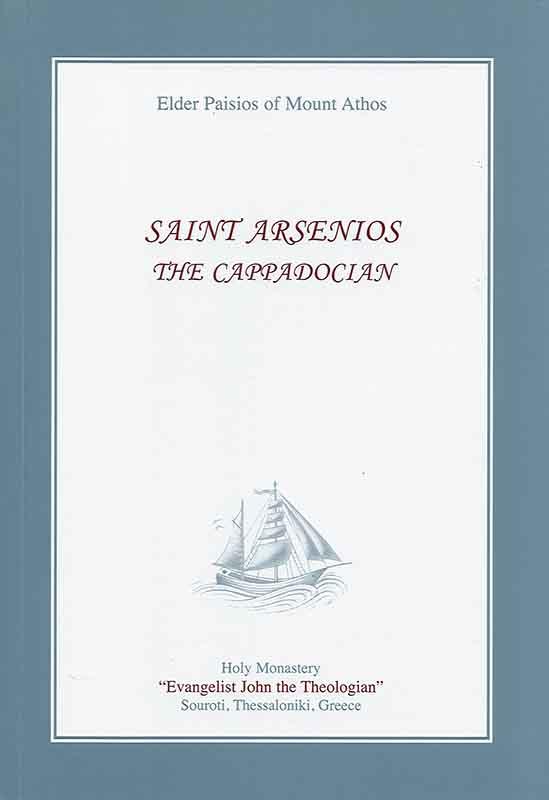 Αγιολογικά SAINT ARSENIOS THE CAPPADOCIAN