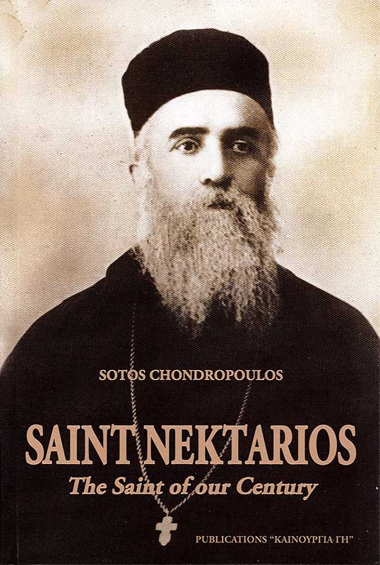 Άλλες εκδόσεις SAINT NEKTARIOS