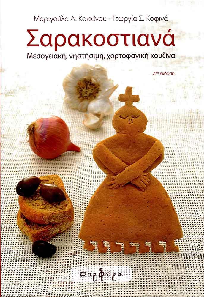 Άλλες εκδόσεις ΣΑΡΑΚΟΣΤΙΑΝΑ