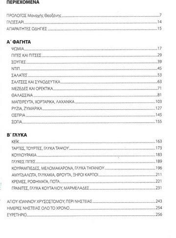 ΣΑΡΑΚΟΣΤΙΑΝΑ_Page_3