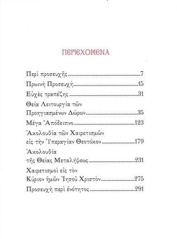 ΣΑΡΑΚΟΣΤΙΑΝΟ ΠΡΟΣΕΥΧΗΤΑΡΙ 2