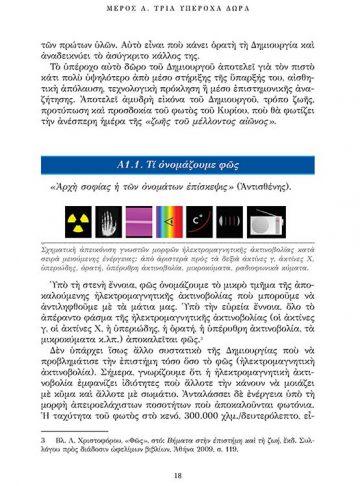 ΣΚΗΝΕΣ ΔΗΜΙΟΥΡΓΙΑΣ_σώμα_Page5