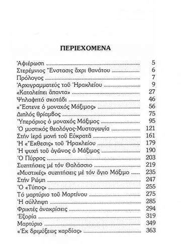 ΣΤΕΡΕΜΝΙΟΣ ΕΝΣΤΑΣΙΣ_1