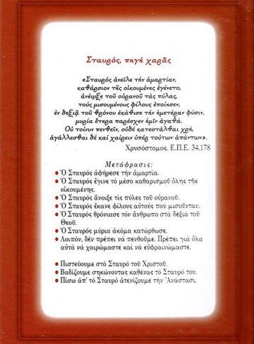 ΣΤΗ ΜΕΓΑΛΗ ΕΒΔΟΜΑΔΑ_Page_2