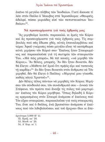 ΣΤΗ ΣΤΑΥΡΩΣΗ ΤΟΥ ΣΩΤΗΡΟΣ ΧΡΙΣΤΟΥ_ΣΩΜΑ5