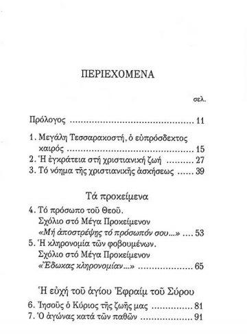 ΣΤΟ ΚΑΤΩΦΛΙ ΤΗΣ ΜΕΓΑΛΗΣ ΤΕΣΣΑΡΑΚΟΣΤΗΣ 2