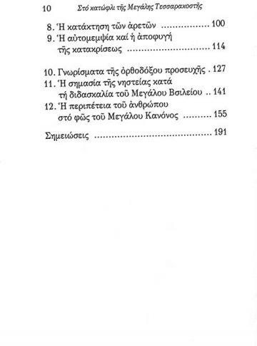 ΣΤΟ ΚΑΤΩΦΛΙ ΤΗΣ ΜΕΓΑΛΗΣ ΤΕΣΣΑΡΑΚΟΣΤΗΣ 3