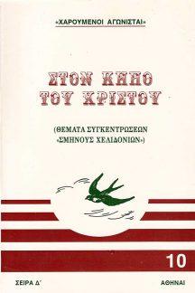 product_img - ston-kipo-toy-christoy_1.jpg