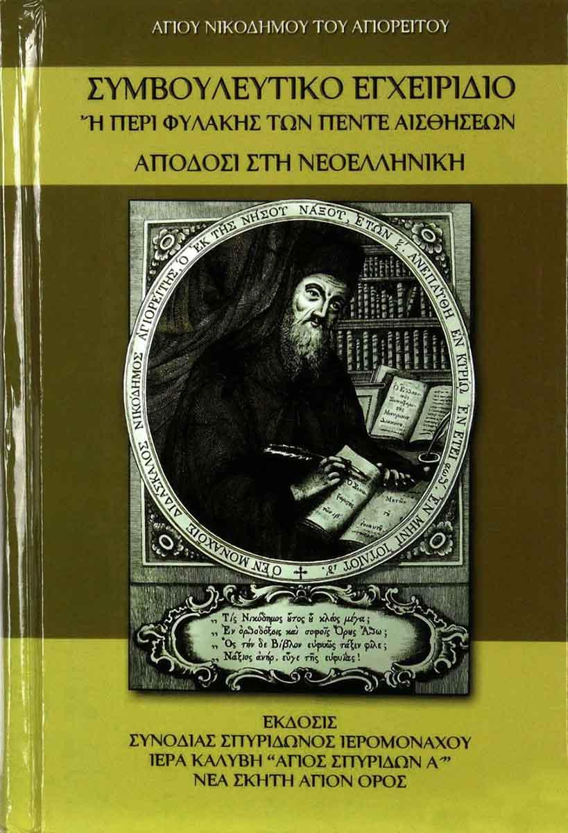 Άλλες εκδόσεις ΣΥΜΒΟΥΛΕΥΤΙΚΟ ΕΓΧΕΙΡΙΔΙΟ - ΑΓΙΟΥ ΝΙΚΟΔΗΜΟΥ ΑΓΙΟΡΕΙΤΟΥ