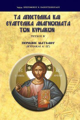 product_img - ta-apostolika-b_ex.jpg