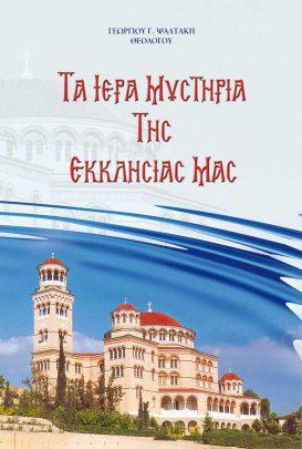 product_img - ta-iera-mystiria_web.jpg