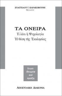product_img - ta-oneira-1.jpg