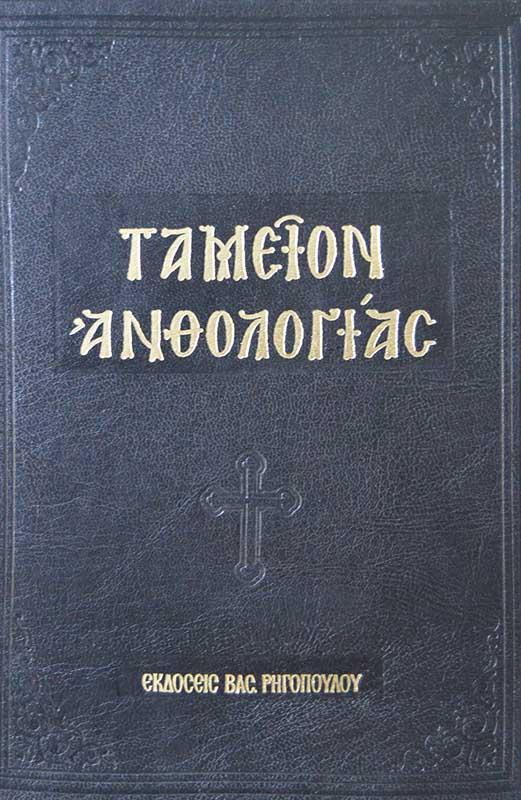 Μουσικά ΤΑΜΕΙΟΝ ΑΝΘΟΛΟΓΙΑΣ - ΟΡΘΡΟΣ Α΄