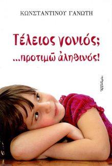 product_img - teleios-gonios_page_1.jpg