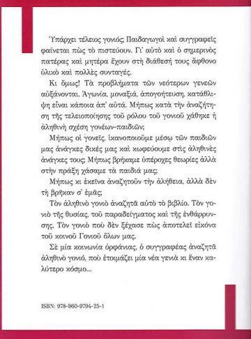 ΤΕΛΕΙΟΣ ΓΟΝΙΟΣ;_Page_2