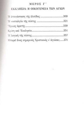 ΤΕΛΕΙΟΣ ΓΟΝΙΟΣ;_Page_5