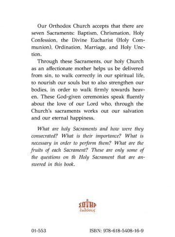 THE HOLY SACRAMENTS_back