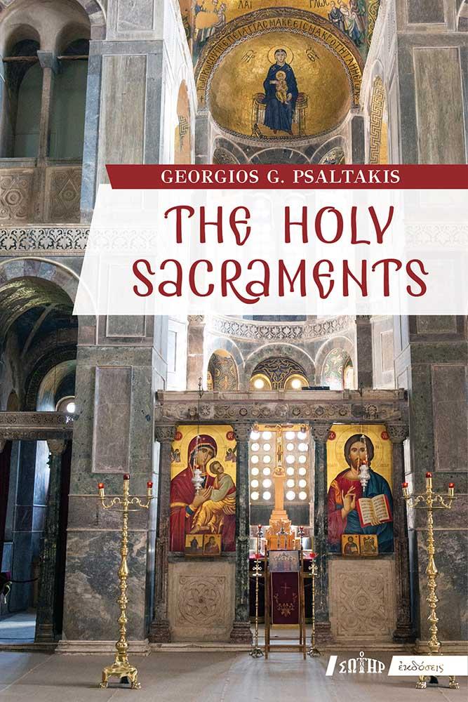 Νέες Εκδόσεις THE HOLY SACRAMENTS