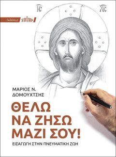 product_img - thelo-na-ziso-mazi-soy_web.jpg
