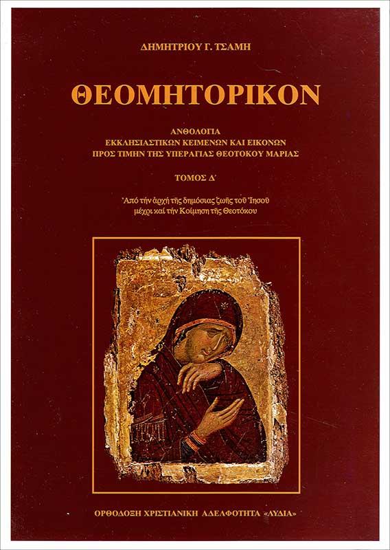 Άλλες εκδόσεις ΘΕΟΜΗΤΟΡΙΚΟΝ Δ' ΤΟΜΟΣ