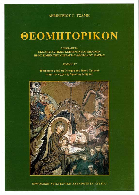 Άλλες εκδόσεις ΘΕΟΜΗΤΟΡΙΚΟΝ Γ' ΤΟΜΟΣ