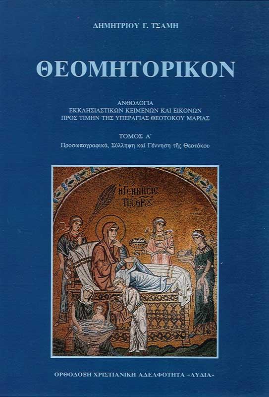 Άλλες εκδόσεις ΘΕΟΜΗΤΟΡΙΚΟΝ Α' ΤΟΜΟΣ