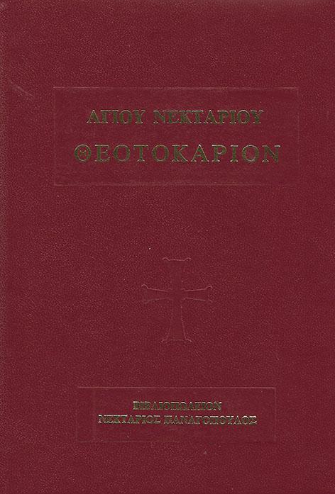 Άλλες εκδόσεις ΘΕΟΤΟΚΑΡΙΟΝ ΑΓΙΟΥ ΝΕΚΤΑΡΙΟΥ