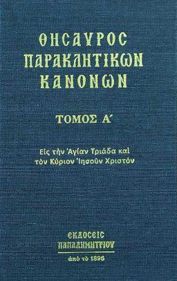 product_img - thisayros-paraklitikon-kanonon-a.jpg