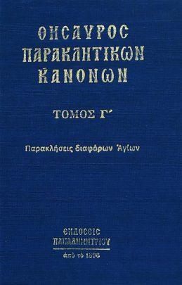 product_img - thisayros-paraklitikon-kanonon-g.jpg
