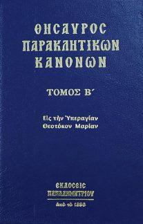 product_img - thisayros-paraklitikon-kanonon-v.jpg