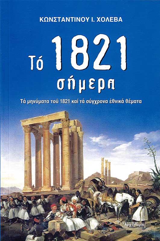 Άλλες εκδόσεις ΤΟ 1821 ΣΗΜΕΡΑ