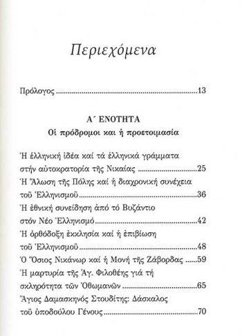ΤΟ 1821 ΣΗΜΕΡΑ_3