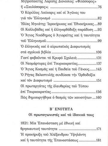 ΤΟ 1821 ΣΗΜΕΡΑ_4