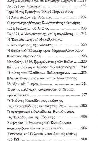 ΤΟ 1821 ΣΗΜΕΡΑ_5